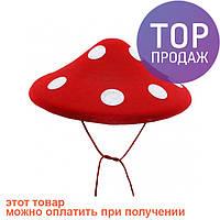 Шляпа Гриб Мухомор / Карнавальные головные уборы