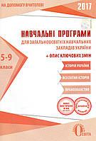 Навчальні програми 5-9 клас з історії України, всесвітньої історії, правознавства 2017 року., фото 1