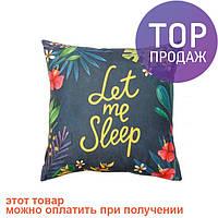 Подушка Let me sleep / оригинальный подарок