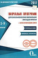 Навчальні програми 5-9 клас з української мови та літератури 2017 року.