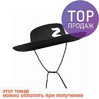 Шляпа Зорро / Карнавальные головные уборы