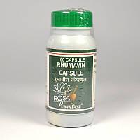 Румавин (Rhumavin, Punarvasu) лечение заболеваний суставов и позвоночника