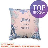 Подушка Мрій кожну мить / оригинальный подарок