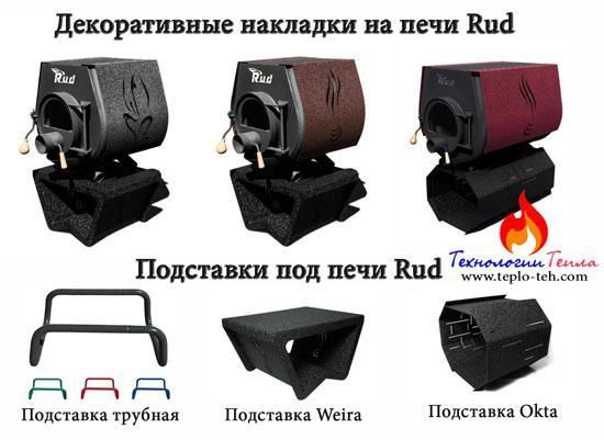 Декоративные накладки и подставки под печь булерьян Руд Кантри с плитой