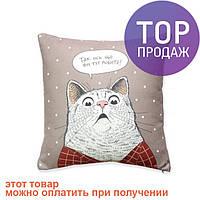 Подушка Удивленный кот бежевая / оригинальный подарок