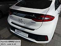 Накладка заднего бампера Hyundai Ioniq Hybrid 2016>
