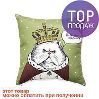 Подушка Кот в короне  / оригинальный подарок