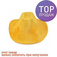 Шляпа Ковбоя велюровая (желтая) / Карнавальные головные уборы