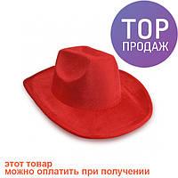 Шляпа Ковбоя велюровая (красная) / Карнавальные головные уборы