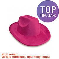 Шляпа Ковбоя велюровая (розовая) / Карнавальные головные уборы