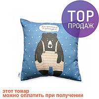 Подушка Медведь Dark blue / оригинальный подарок