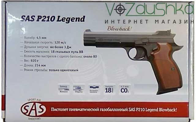 Упаковка sas p210 blowback black
