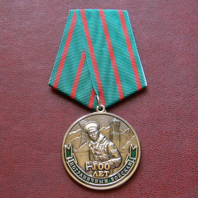 Медаль 100 лет пограничным войскам с документом