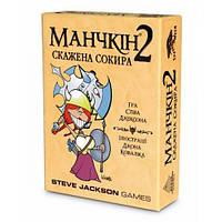 Настольная игра Манчкін 2: Скажена Сокира (українською)
