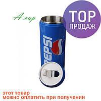 Термокружка Pepsi / термопосуда