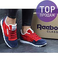 Женские кроссовки Reebok Classicа, замшевые, модные / кроссовки женские Рибок Класик, беговые