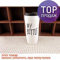 Термокружка керамическая My Bottle / термопосуда