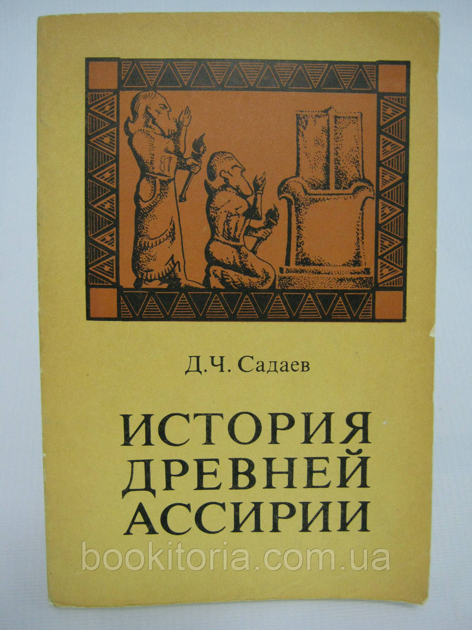 Садаев Д.Ч. История древней Ассирии (б/у).