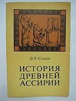 Садаев Д.Ч. История древней Ассирии (б/у)., фото 1