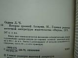 Садаев Д.Ч. История древней Ассирии (б/у)., фото 6