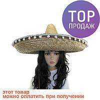 Шляпа Сомбреро солома 60 см с кисточками / Карнавальные головные уборы
