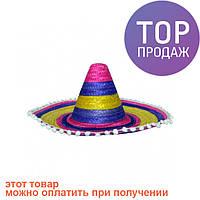 Шляпа Сомбреро 50 см цветная / Карнавальные головные уборы