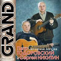 Музичний сд диск ПЕТР ТОДОРОВСКИЙ и СЕРГЕЙ НИКИТИН Grand collection (2009) (audio cd)