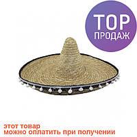 Шляпа Сомбреро солома 50 см с кисточками (бежевая) / Карнавальные головные уборы