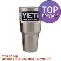 Термокружка YETI silver / термопосуда