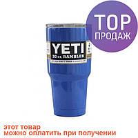 Термокружка YETI dark blue / термопосуда