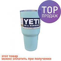 Термочашка YETI blue / термопосуда