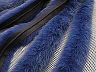 Опушка из песца синяя (электрик) 70 см.
