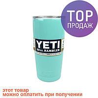Термокружка YETI steel blue / термопосуда