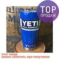 Термокружка YETI steel dark blue / термопосуда