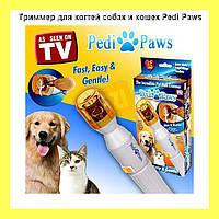 Триммер для когтей собак и кошек Pedi Paws!Акция