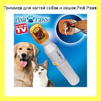 Триммер для когтей собак и кошек Pedi Paws