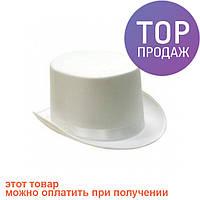 Шляпа Цилиндр атласная (белая) / Карнавальные головные уборы