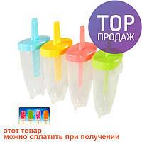 Форма для мороженного 4 шт. / товары для кухни