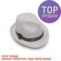 Шляпа Федора (белая) / Карнавальные головные уборы
