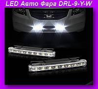 LED Авто Фара Ходовые огни DRL-9-Y-W комплект( 2 шт),Авто Фара!Опт