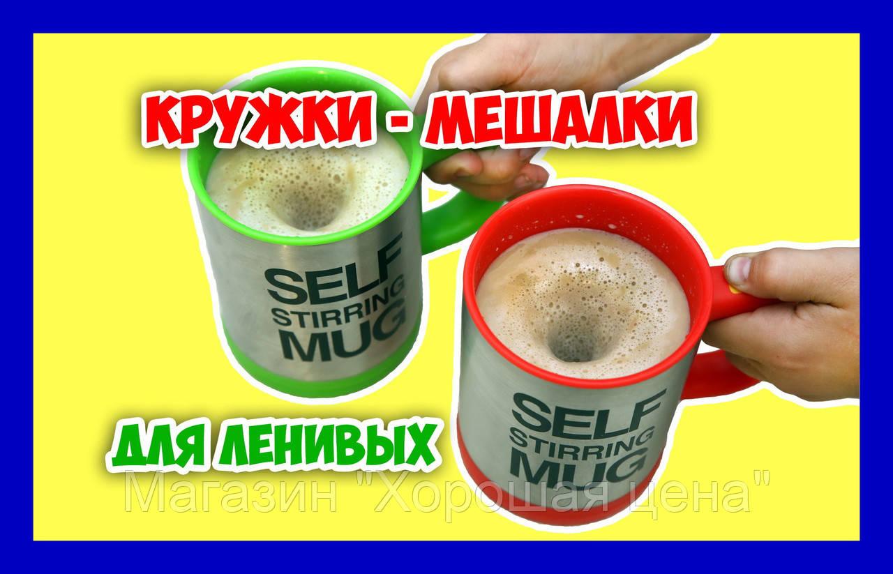 """Чашка для кофе 512-с перемешивающим механизмом на батарейке - Магазин """"Хорошая цена"""" в Одессе"""
