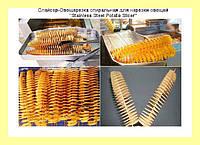"""Слайсер-Овощерезка спиральная для нарезки овощей """"Stainless Steel Potato Slicer""""!Опт"""
