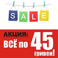 """АКЦИЯ """"Всё по 45 гривен"""""""