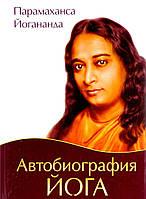 Автобиография йога. Йогананда П.