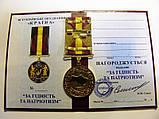 Медаль ВОЛОНТЕРАМ «ЗА ГІДНІСТЬ ТА ПАТРІОТИЗМ», фото 2