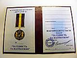 Медаль ВОЛОНТЕРАМ «ЗА ГІДНІСТЬ ТА ПАТРІОТИЗМ», фото 3