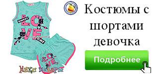 Летний костюм для девочки, 100% Х/Б Размеры: 104,110,116,122,128 см (8307-3) - фото 1