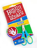 Ножиці дитячі для лівші, 1 Вересня 480276