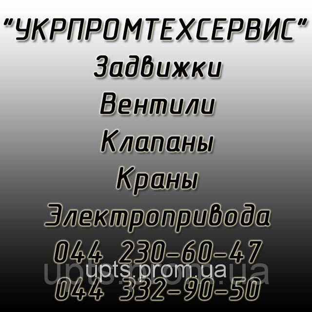 Вентиль  15кч18п Ду50 Ру16
