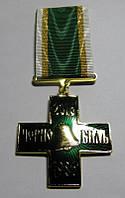 Памятный нагрудный знак «За мужність». Чорнобильська трагедія